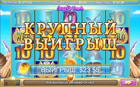 Крупный выигрыш в серии фриспинов в автомате Angels Touch