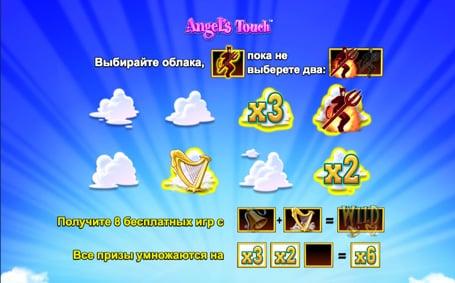 Получение фриспинов с бонусами в игре Angels Touch